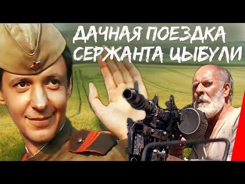Дачная поездка сержанта Цыбули (1979) фильм