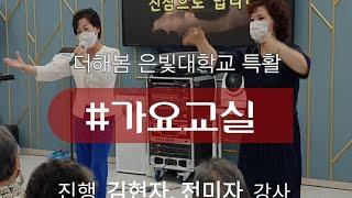 더해봄#은빛대학교#가요교실#현미씨스터즈#김현자 전미자강…