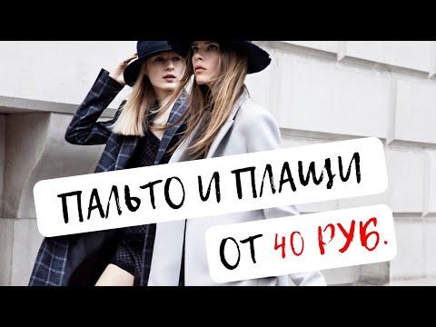 Женские плащи и пальто от 40 рублей!