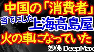 04-13 上海の「富裕層」を当てにした高島屋がどうなったかご存知ですか?