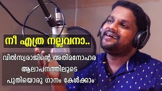 Nee Ethra Nallavana | Wilswaraj | New Malayalam Christian Devotional Song | God Loves You