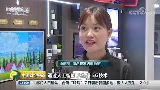 [中国财经报道]5G+AI智能家电带来生活方式全新变革| CCTV财经