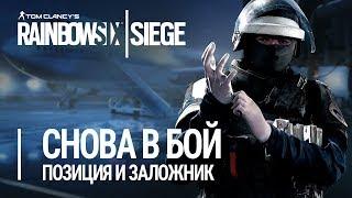 Siege в ожидании Презентации Battlefield V