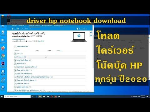 โหลดไดรเวอรโน๚ตบุ๚ค-hp-สอนวิธีหา-drivers-notebook-hp-ทุกรุ่น