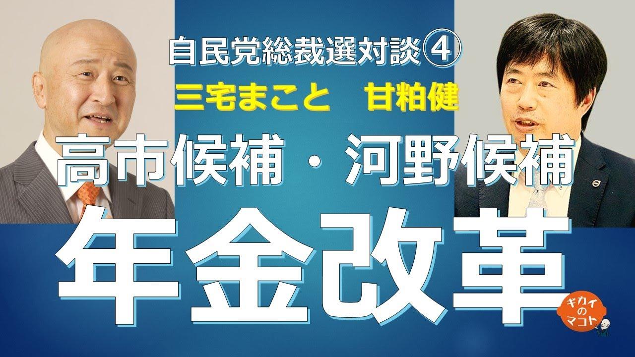自民党 総裁選 対談 高市早苗・河野太郎両候補の政策比較 年金改革 高齢者向けベーシックインカム