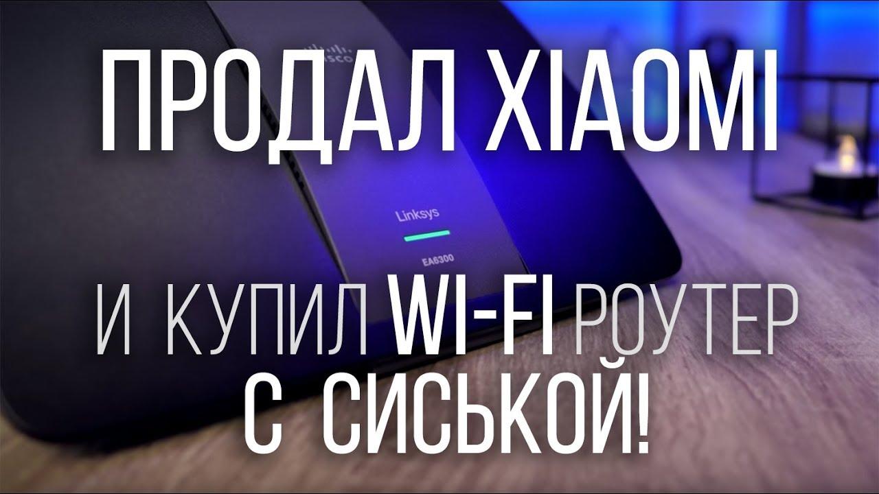 Этот Wi-Fi роутер будет лучше Xiaomi! Обзор и опыт эксплуатации Linksys Cisco EA6300