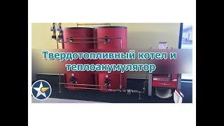 видео Котел на дровах атмос