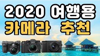 여행 카메라 추천, 2020 가볍고 좋은 영상 카메라 …