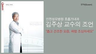 퀸TV[Queen TV]  인천성모병원 호흡기내과, 김…