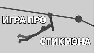 ИГРА ПРО СТИКМЭНА Stickman Backflip Killer 4