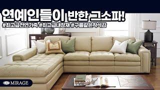 미라지퍼니쳐 스테디셀러 7491 카우치 소파!