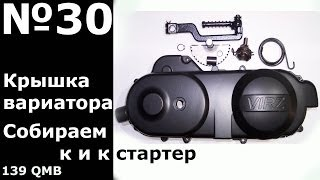 139QMB: Крышка вариатора