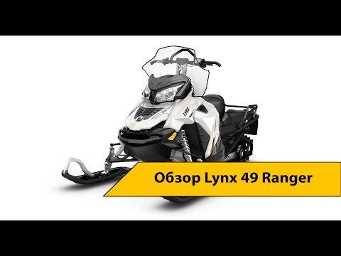 Lynx Ranger 49 видеообзор