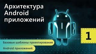 Базовые шаблоны проектирования. Архитектура Android приложений. Урок 1