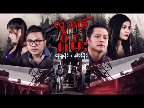 Myanmar Movie-APhyae Khan Heart-Khant Si Thu, Htet Htet Moe Oo, Phan Phyu from YouTube · Duration:  1 hour 57 minutes 27 seconds