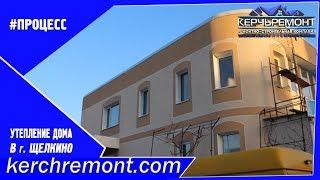 Утепление фасада частного дома в Щелкино(http://kerchremont.com/ – Компания «Керчьремонт». Основными направлениями деятельности нашей компании являются:..., 2013-12-01T12:31:17.000Z)