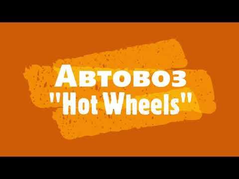 """Автовоз """"Hot Wheels"""""""