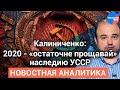 Калиниченко: 2020 - «остаточне прощавай» наследию УССР