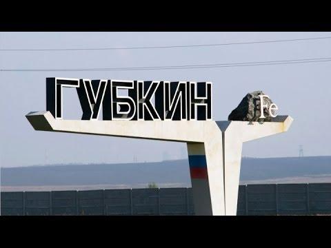 Москва - Губкин за 7 минут.
