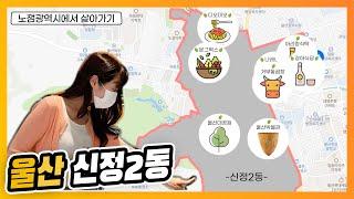우리 동네에는 뭐가 있을까? #울산 신정2동 (울산맛집…