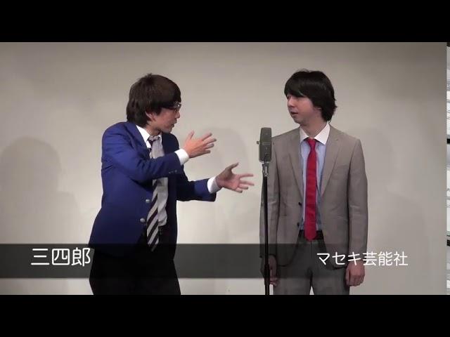 三四郎『スケベ話』