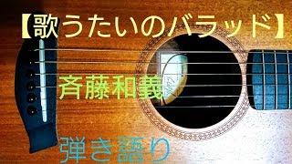 歌うたいのバラッド#斉藤和義#弾き語り#歌.