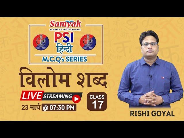 Samyak PSI Hindi MCQs Series #17 Tips & Tricks Hindi Grammar syllabus Most Important Questions RPSC
