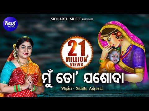 MUN TO JASODA | Album- Tilaka Chandan | Namita Agrawal | SARTHAK MUSIC