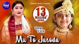 MUN TO JASODA | Album- Tilaka Chandan | Namita Agrawal | SARTHAK MUSIC