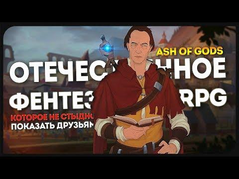 Отечественная Rogue-like RPG новелла, которую мы заслужили!  ● Ash Of Gods: Redemption [Preview]