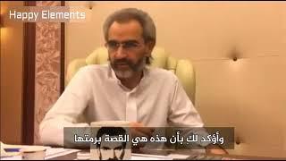 أول لقاء لـ الوليد بن طلال في الريتز كارلتون :: مــــترجــــم::