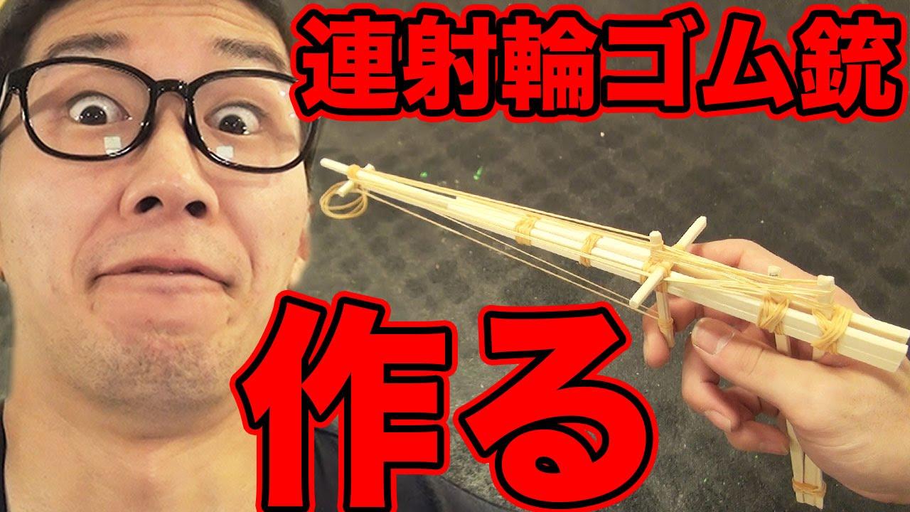 鉄砲 割り箸 ゴム
