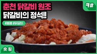 [숏핑] 비교 불가한 #춘천닭갈비 찐 원조 맛집! 부드…