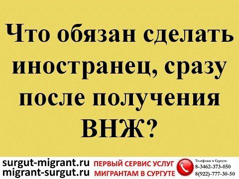 Что обязан сделать иностранец, сразу после получения ВНЖ?