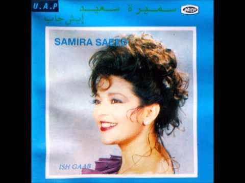 Samira Saeed - Ish Gaab