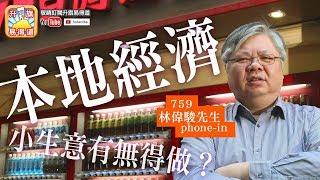 第四節:759林偉駿先生phone-in, 香港本地經濟,小生意有無得做?暢談30元速剪可否創業?  升旗易得道 2018年3月23日