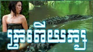 រឿងថៃ៖ ក្រពើយក្សសុីមនុស្ស HD | Thai Movie Speak Khmer/Thai New Movie HD-Mrr CH Official