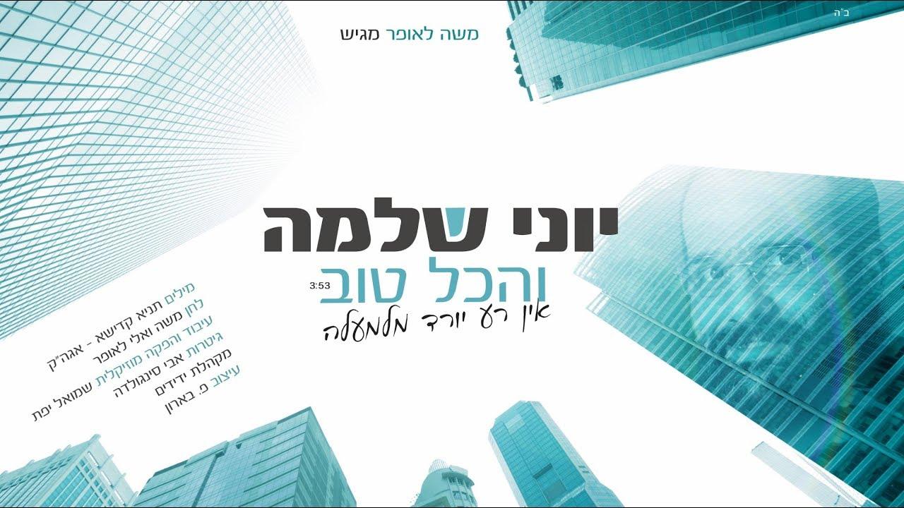 יוני שלמה - והכל טוב | Yoni Shlomo - Vehakol Tov