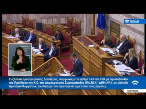 Δευτερολογία Κυριάκου Μητσοτάκη στη Βουλή για τον Πρωτογενή Τομέα