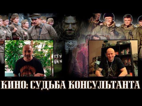 Клим Жуков и Разведос. Историческое кино: судьба консультанта.