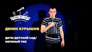 Стендап Денис Курышов дети детский сад нервный тик