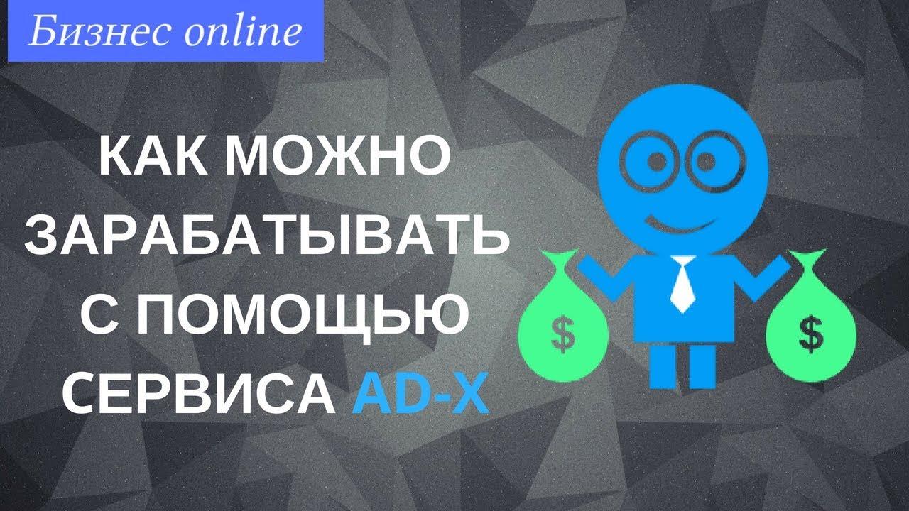 Как привлекать подписчиков и зарабатывать с помощью сервиса ADX