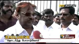 Vijayakanth's exclusive interview spl video news 05-08-2015 Puthiyathalaimurai Tv news online
