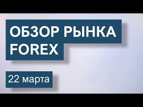 22 Марта. Обзор рынка Форекс EUR/USD, GBP/USD, USD/JPY, GOLD