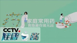 《健康之路》 20200324 小心这些行为伤了肾| CCTV科教