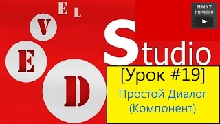 PHP Devel Studio [Урок #19] - Простой Диалог (Компонент)
