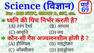 Science Part - 69 || For - RAILWAY NTPC, GROUP D, SSC CGL, CHSL, MTS & all exams