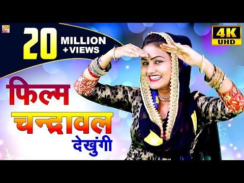 फिल्म चंद्रावल देखूंगी !! Superhit Ledies Lokgeet !! New Shivani Dance Video !! DJ Rimix