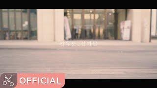[MV] 신기남 '선유도' - 선유도 (feat. 송희란)