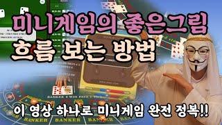 영상 하나로 미니게임 완전정복!! 미니게임의 좋은그림과 흐름 보는 방법